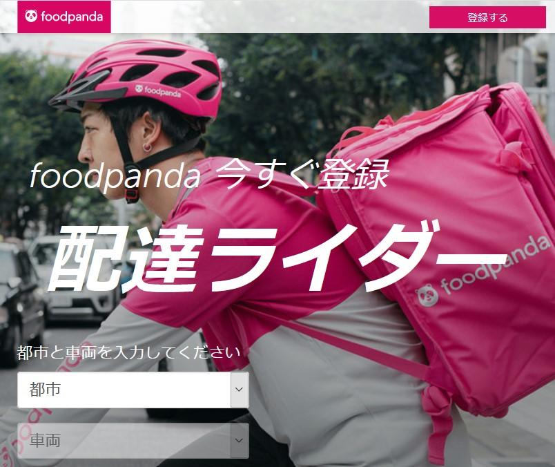 『foodpanda』の配達ライダー・アルバイト求人情報についてまとめました!