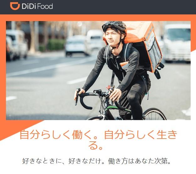 DiDiフード(DiDi Food) 配達員のアルバイト求人情報についてまとめました!